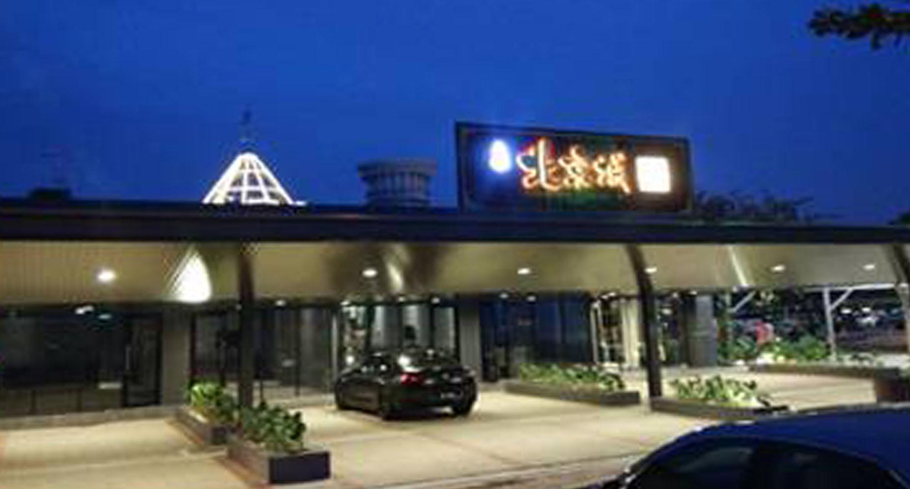 Pekin Restaurant Link at Sutera mall Johor Bahru